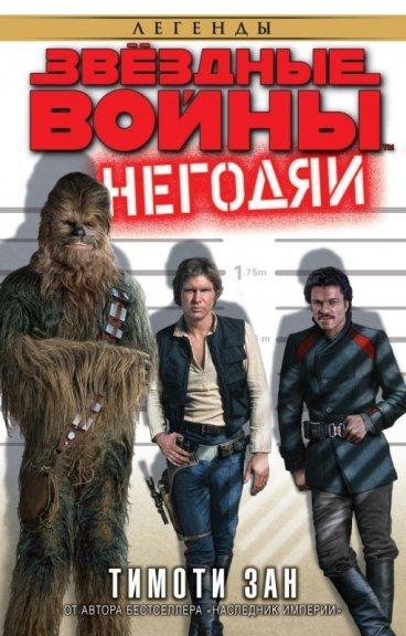 Звёздные войны. Негодяи. книга