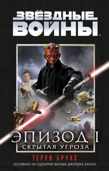 Звёздные войны. Эпизод 1. Скрытая угроза. книга