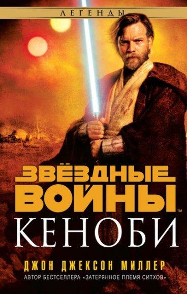 Звёздные войны. Кеноби. книга