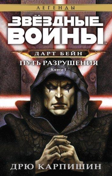 Звёздные Войны. Дарт Бейн. Книга 1. Путь разрушения. книга
