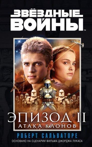 Звёздные Войны. Эпизод 2. Атака клонов. книга