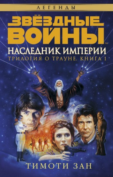 Звёздные Войны. Трилогия о Трауне. Книга 1. Наследник Империи. книга