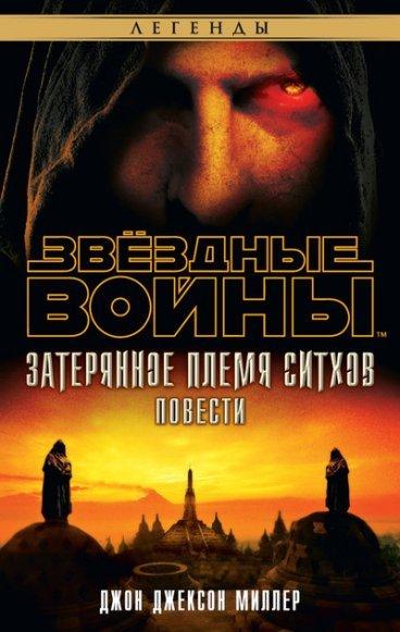 Звёздные Войны. Затерянное племя ситхов. книга