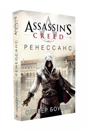 Assassins Creed. Ренессанс. книга