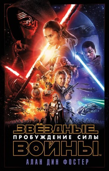 Звёздные Войны. Пробуждение Силы (Эпизод 7) книга