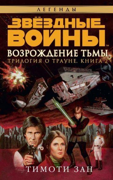 Звёздные Войны. Трилогия о Трауне. Книга 2. Возрождение тьмы. книга