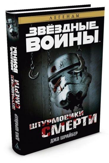 Звёздные Войны. Штурмовики смерти. книга