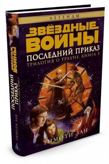 Звёздные Войны. Трилогия о Трауне. Книга 3. Последний приказ. книга