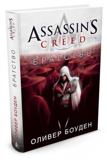 Assassins Creed. Братство книга