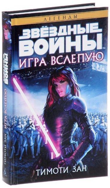 Звёздные Войны. Игра вслепую. книга