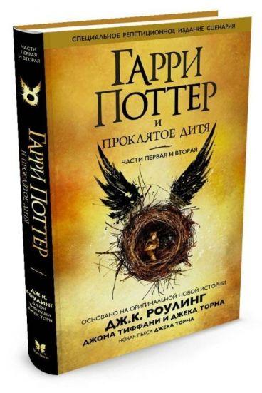 Гарри Поттер и Проклятое дитя. Части первая и вторая (Специальное репетиционное издание сценария) книга