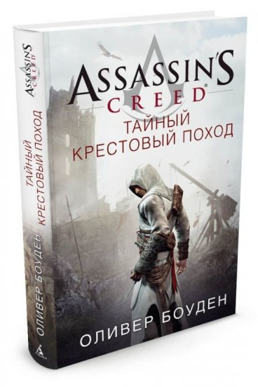 Assassins Creed. Тайный крестовый поход. книга