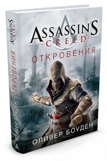 Assassins Creed. Откровения. книга