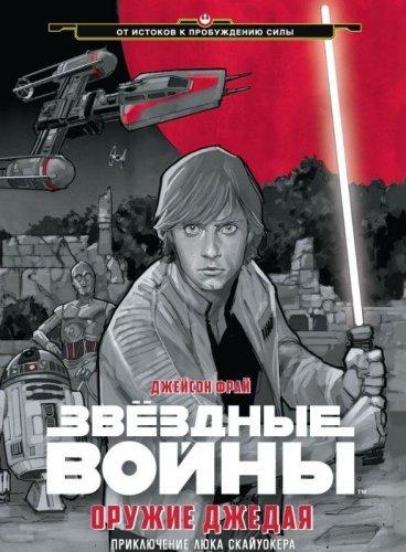 Звёздные Войны. Оружие джедая. книга