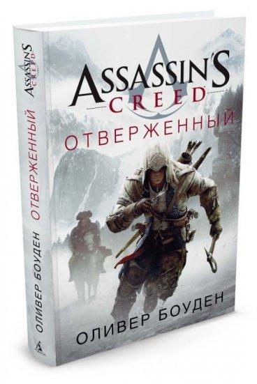 Assassins Creed. Отверженный. книга