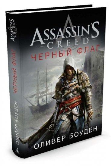 Assassins Creed. Черный флаг книга