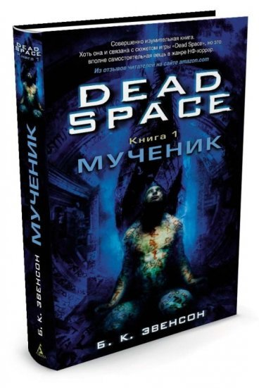 Dead Space. Мученик. Книга 1. книга