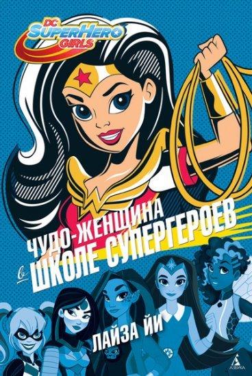 Чудо-Женщина в школе супергероев книга