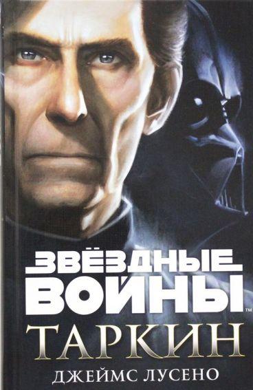 Звёздные Войны. Таркин. книга