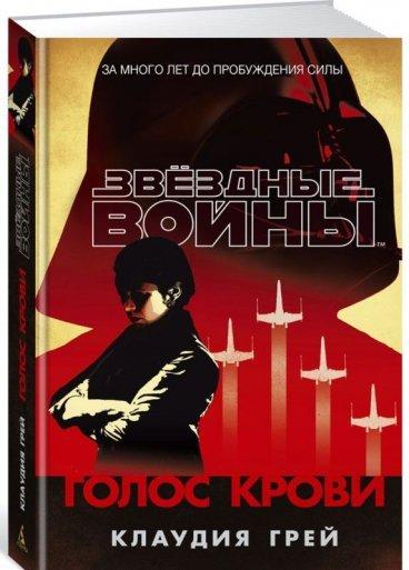 Звёздные Войны. Голос крови. книга