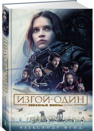 Звёздные Войны. Изгой-Один. Истории книга