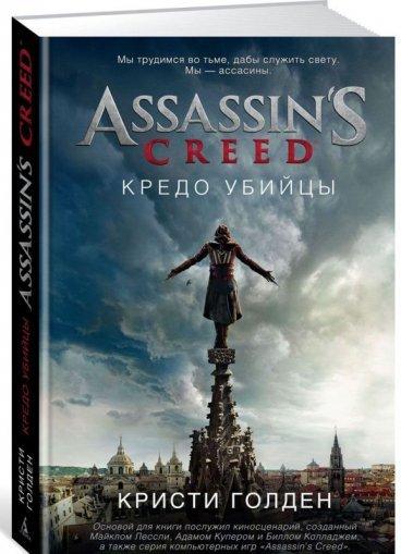 Assassins Creed. Кредо убийцы книга