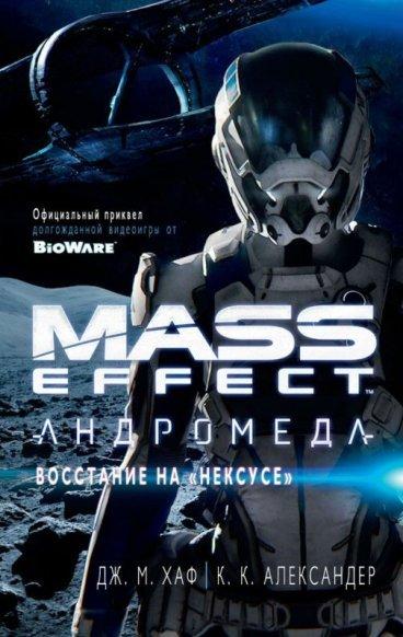 "Mass Effect. Андромеда. Восстание на ""Нексусе"" книга"
