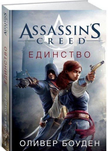 Assassins Creed. Единство книга