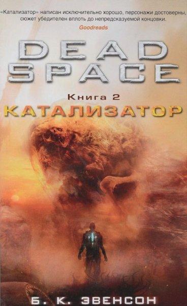 Dead Space. Катализатор. Книга 2. книга