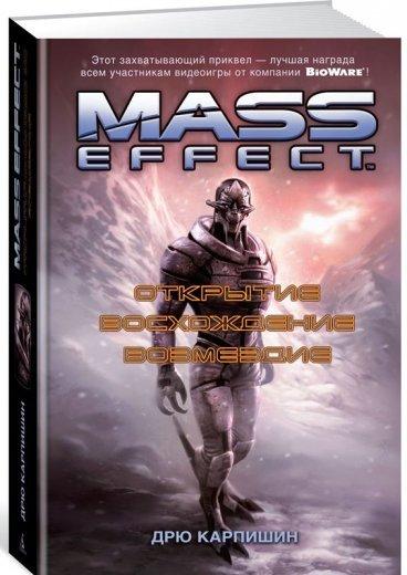 Mass Effect. Открытие. Восхождение. Возмездие. книга