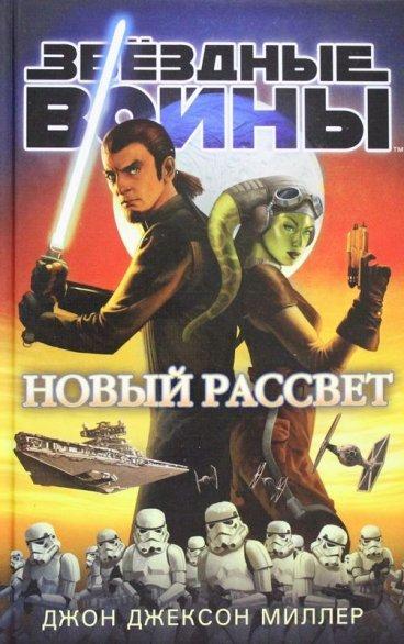 Звёздные Войны. Новый рассвет книга