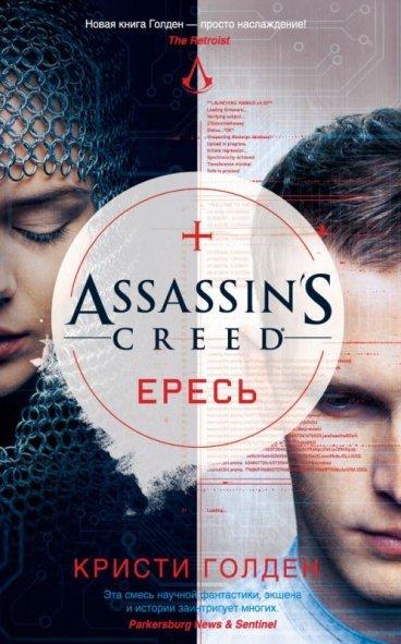Assassins Creed. Ересь. книга