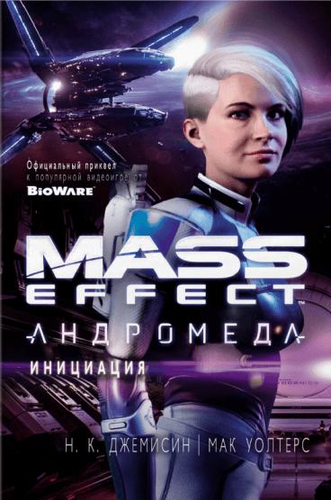 Mass Effect. Андромеда. Инициация книга