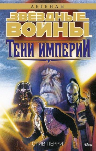 Звёздные Войны. Тени Империи книга