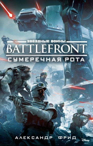 Звёздные Войны. Battlefront. Сумеречная рота книга