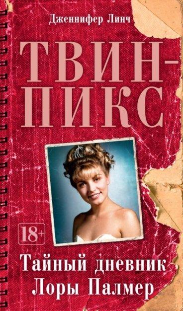 Твин-Пикс. Тайный дневник Лоры Палмер книга