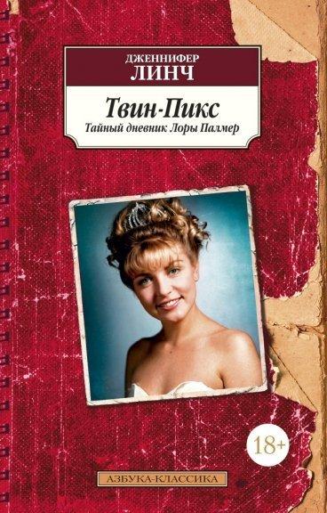 Твин-Пикс. Тайный дневник Лоры Палмер (Мягкий переплёт) книга