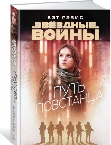 Звёздные Войны. Путь повстанца книга