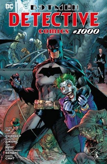 Бэтмен. Detective comics #1000. (Мягкий переплет) комикс