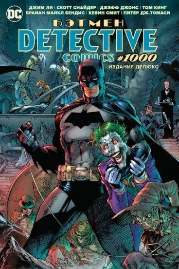Бэтмен. Detective comics #1000. Издание делюкс комикс
