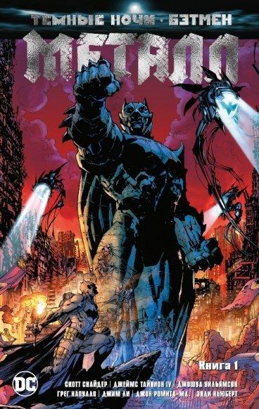 Темные ночи. Бэтмен. Металл. Книга 1 комикс