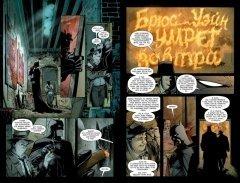 Комикс Бэтмен. Двор Сов издатель Азбука-Аттикус
