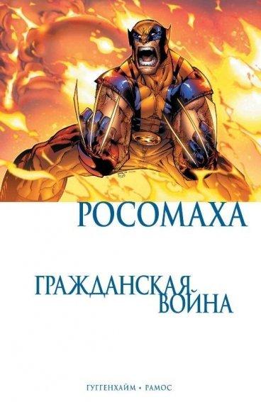 Росомаха. Гражданская война комикс