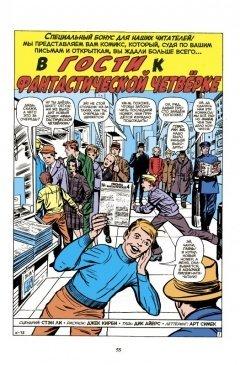 Комикс Стэн Ли. Лучшее источник Marvel