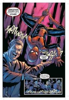 Комикс Человек-Паук. Начало изображение 1