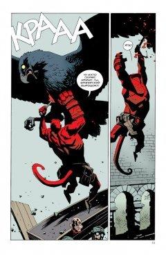 Комикс Хеллбой. Книга вторая. Пробуждение дьявола. серия Mignolaversity