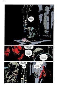 Комикс Хеллбой. Книга вторая. Пробуждение дьявола. жанр Фантастика, Приключения и Мистика