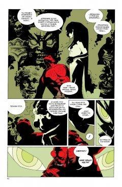 Комикс Хеллбой. Книга вторая. Пробуждение дьявола. изображение 1