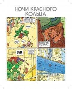 Комикс Инкал. Полное Издание источник Инкал