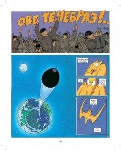 Комикс Инкал. Полное Издание изображение 2